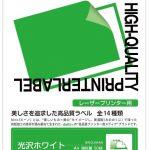 daitobino_laser_newpackage